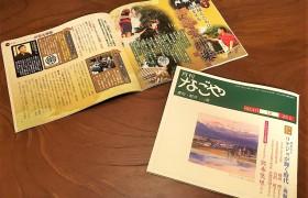【掲載情報】12月1日発行 月刊なごやNo.411『神様とともに旅をする伊勢大神楽』