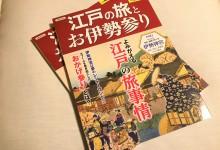『別冊歴史REAL 江戸の旅とお伊勢参り』12月16日発行