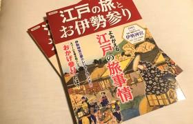 【掲載情報】12月16日発行 『別冊歴史REAL 江戸の旅とお伊勢参り』