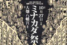 """10月27日青森県むつ市""""ミナカダ祭""""での総舞奉納"""