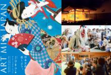 4月18日 ART MIX JAPAN2020公演中止のご報告