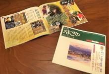 月刊なごや No.411『神様とともに旅をする伊勢大神楽』12月1日発行